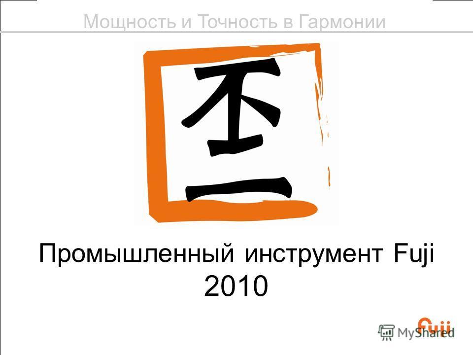 Power and Precision in Perfect harmony Промышленный инструмент Fuji 2010 Мощность и Точность в Гармонии