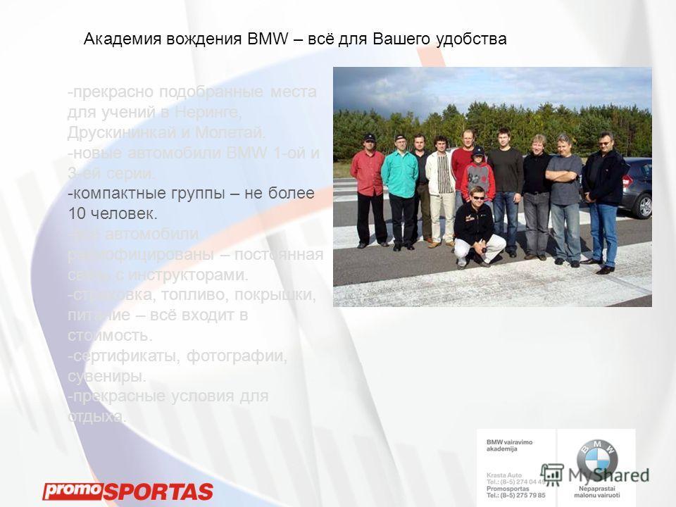 Академия вождения BMW – всё для Вашего удобства -прекрасно подобранные места для учений в Неринге, Друскининкай и Молетай. -новые автомобили BMW 1-ой и 3-ей серии. -компактные группы – не более 10 человек. -все автомобили радиофицированы – постоянная