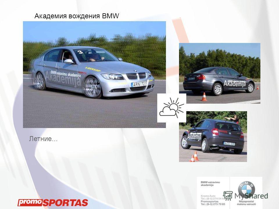 Летние... Академия вождения BMW
