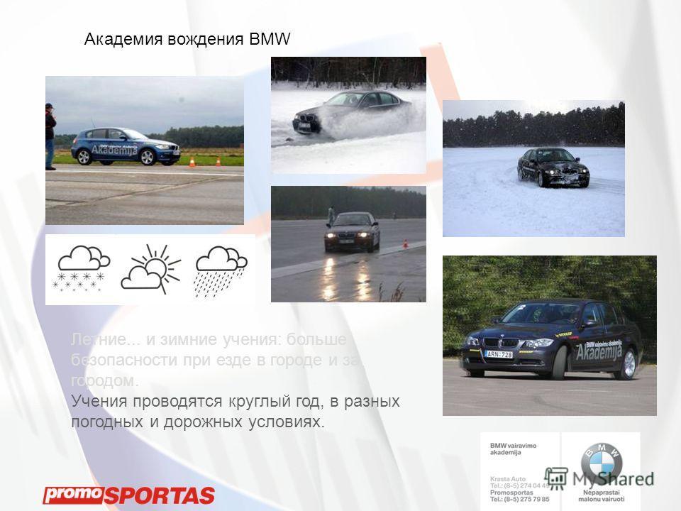 Академия вождения BMW Летние... и зимние учения: больше безопасности при езде в городе и за городом. Учения проводятся круглый год, в разных погодных и дорожных условиях.