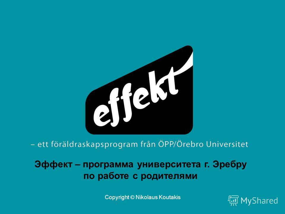 Copyright © Nikolaus Koutakis Эффект – программа университета г. Эребру по работе с родителями