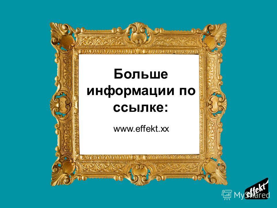 Больше информации по ссылке: www.effekt.xx