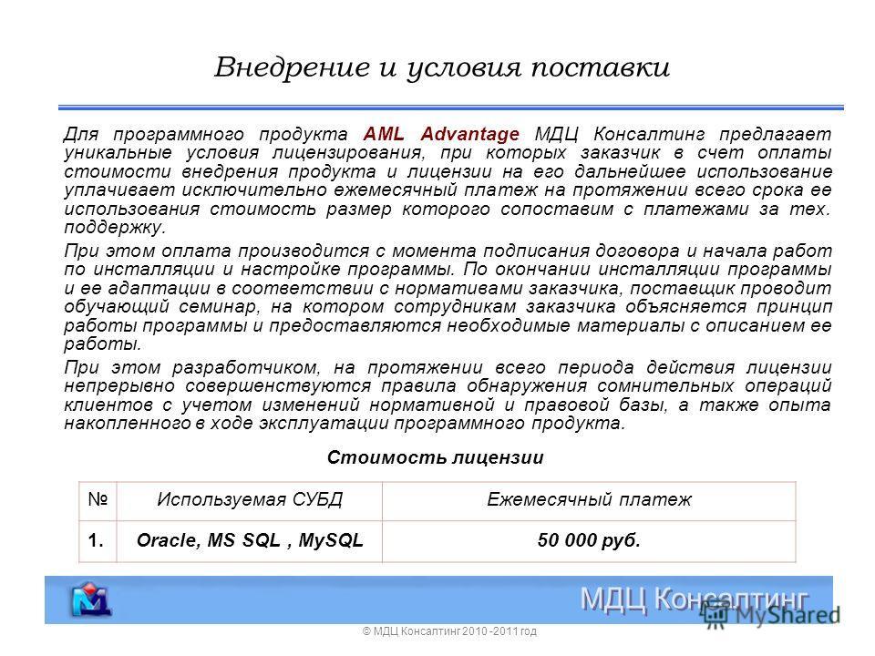 Для программного продукта AML Advantage МДЦ Консалтинг предлагает уникальные условия лицензирования, при которых заказчик в счет оплаты стоимости внедрения продукта и лицензии на его дальнейшее использование уплачивает исключительно ежемесячный плате