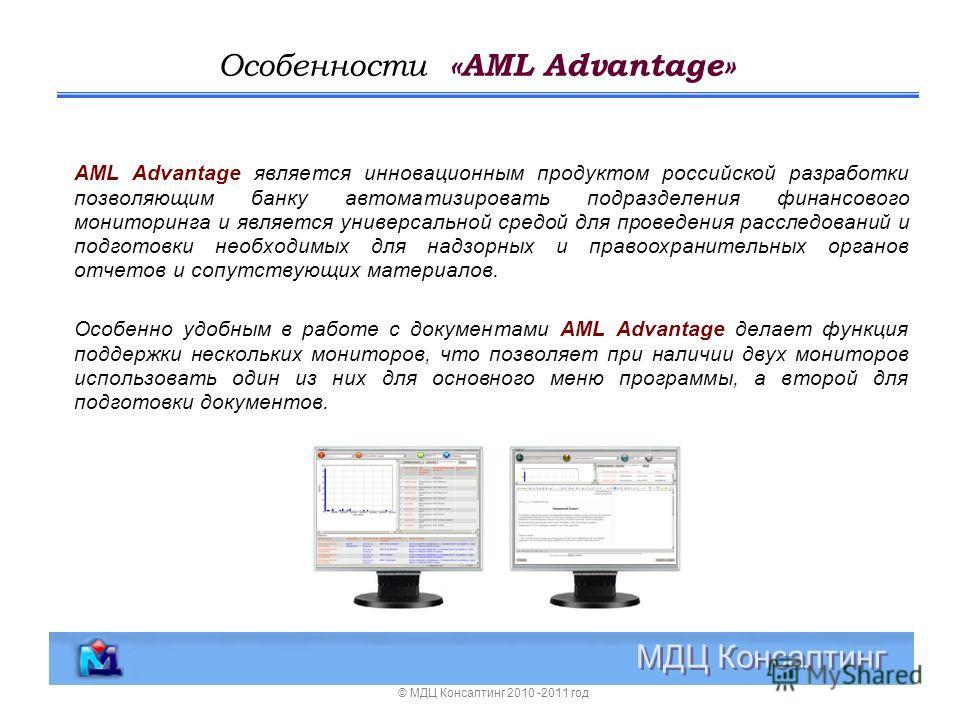 Особенности «AML Advantage» МДЦ Консалтинг AML Advantage является инновационным продуктом российской разработки позволяющим банку автоматизировать подразделения финансового мониторинга и является универсальной средой для проведения расследований и по