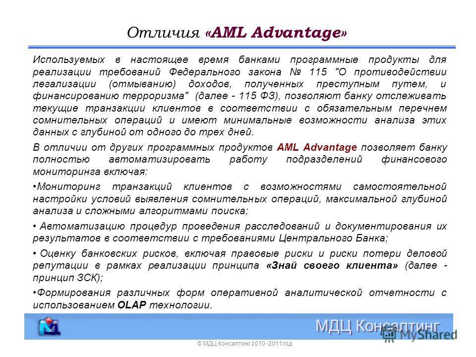 Отличия «AML Advantage» МДЦ Консалтинг Используемых в настоящее время банками программные продукты для реализации требований Федерального закона 115