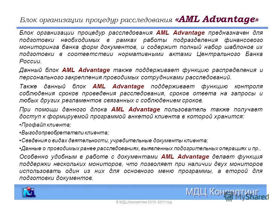 Блок организации процедур расследования «AML Advantage» МДЦ Консалтинг Блок организации процедур расследования AML Advantage предназначен для подготовки необходимых в рамках работы подразделения финансового мониторинга банка форм документов, и содерж