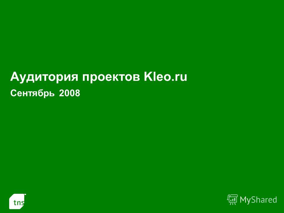 1 Аудитория проектов Kleo.ru Сентябрь 2008
