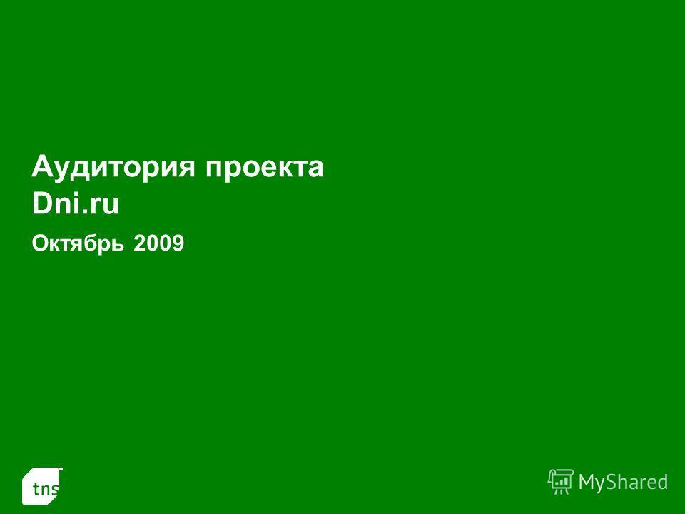 Аудитория проекта Dni.ru Октябрь 2009