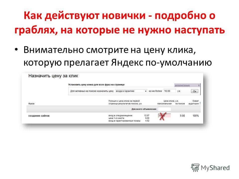 Как действуют новички - подробно о граблях, на которые не нужно наступать Внимательно смотрите на цену клика, которую прелагает Яндекс по-умолчанию