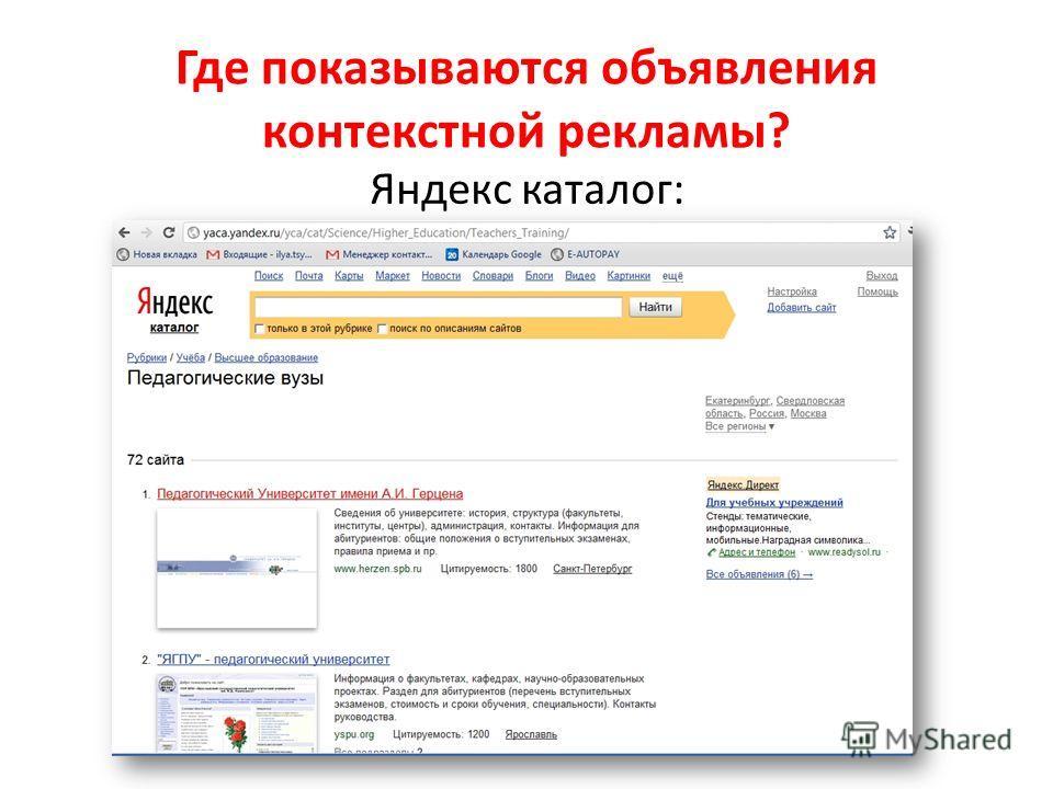 Яндекс каталог: Где показываются объявления контекстной рекламы?
