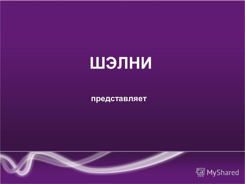ШЭЛНИ представляет