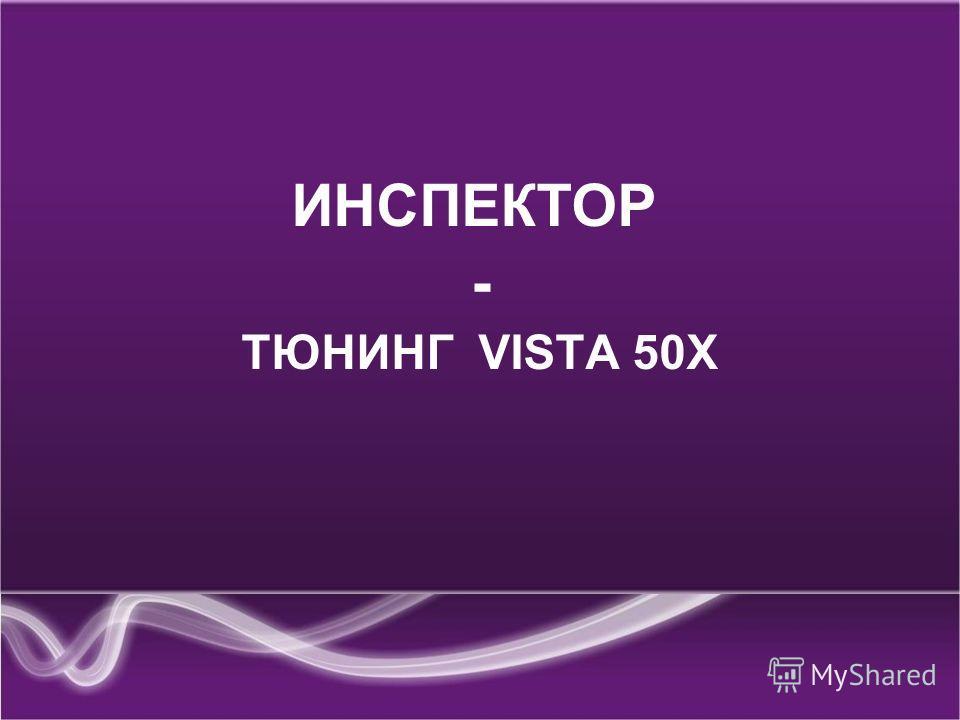 ИНСПЕКТОР - ТЮНИНГ VISTA 50X