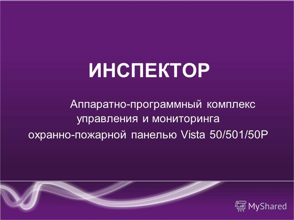 ИНСПЕКТОР Аппаратно-программный комплекс управления и мониторинга охранно-пожарной панелью Vista 50/501/50Р