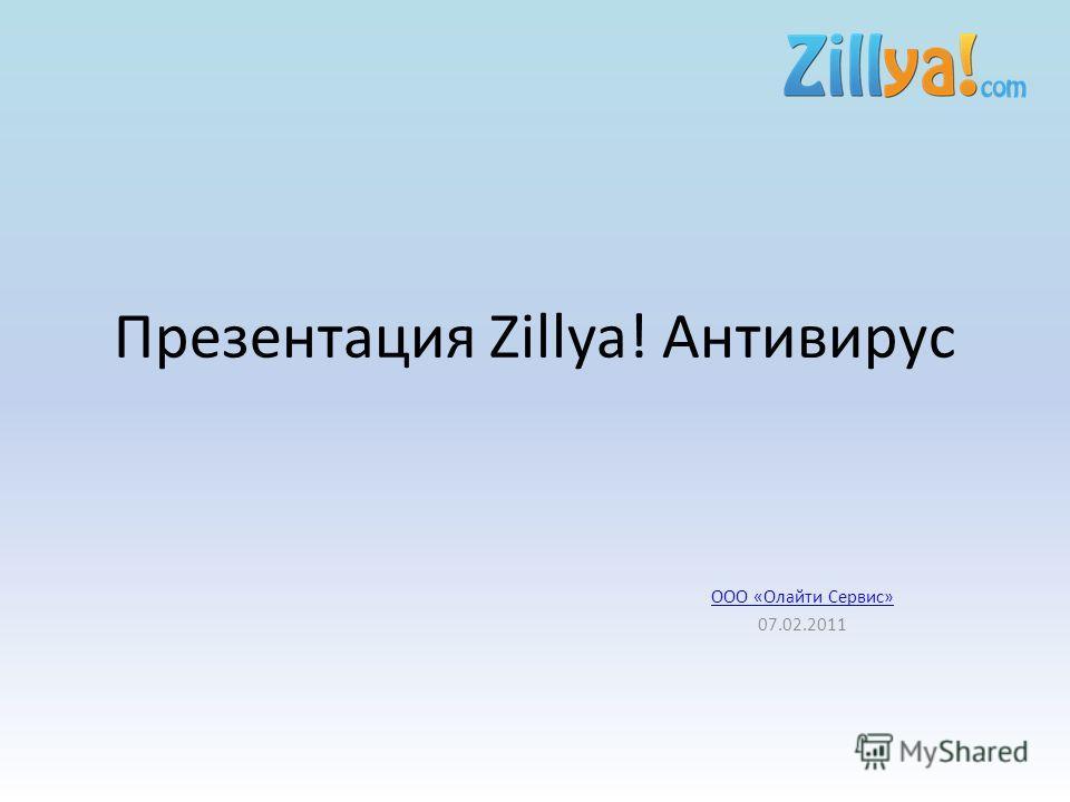 Презентация Zillya! Антивирус ООО «Олайти Сервис» 07.02.2011