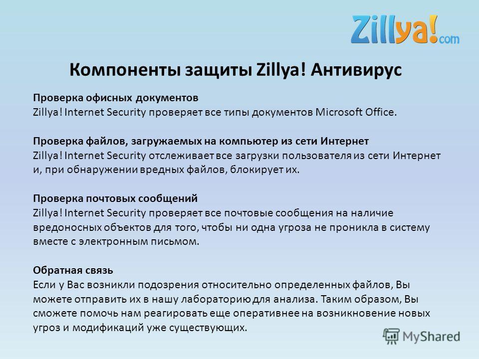 Проверка офисных документов Zillya! Internet Security проверяет все типы документов Microsoft Office. Проверка файлов, загружаемых на компьютер из сети Интернет Zillya! Internet Security отслеживает все загрузки пользователя из сети Интернет и, при о