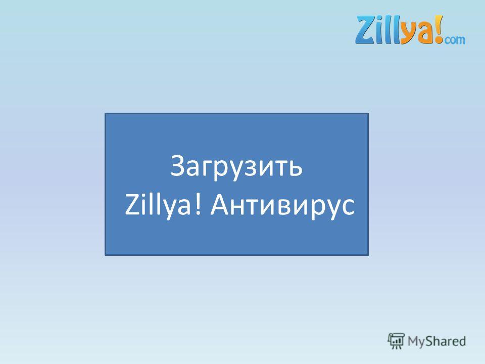 Загрузить Zillya! Антивирус