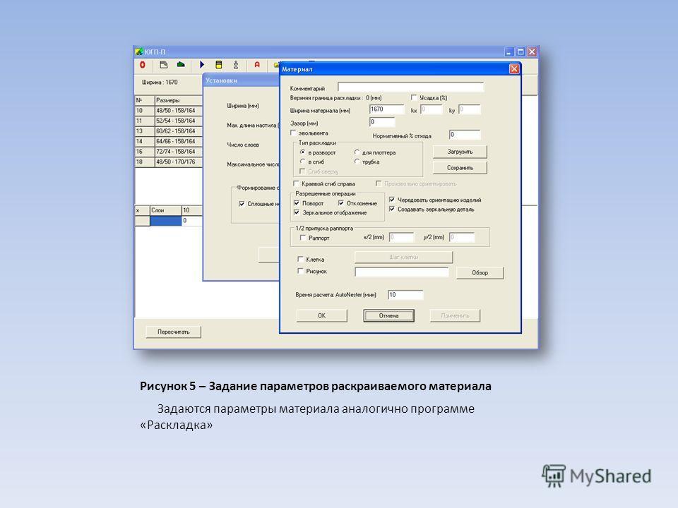 Рисунок 5 – Задание параметров раскраиваемого материала Задаются параметры материала аналогично программе «Раскладка»