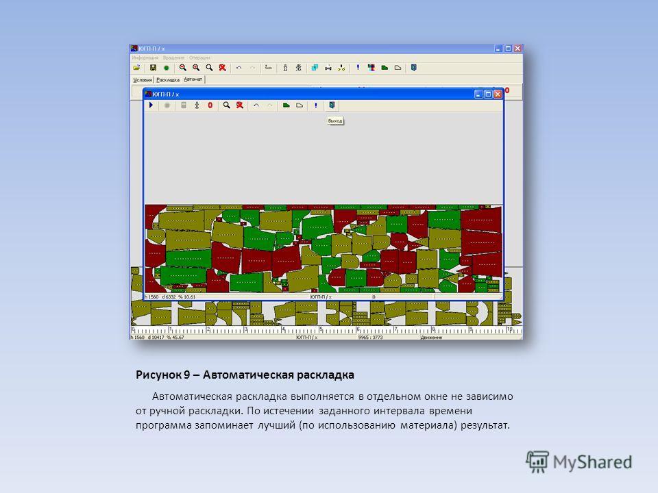 Рисунок 9 – Автоматическая раскладка Автоматическая раскладка выполняется в отдельном окне не зависимо от ручной раскладки. По истечении заданного интервала времени программа запоминает лучший (по использованию материала) результат.