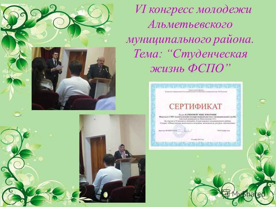 VI конгресс молодежи Альметьевского муниципального района. Тема: Студенческая жизнь ФСПО