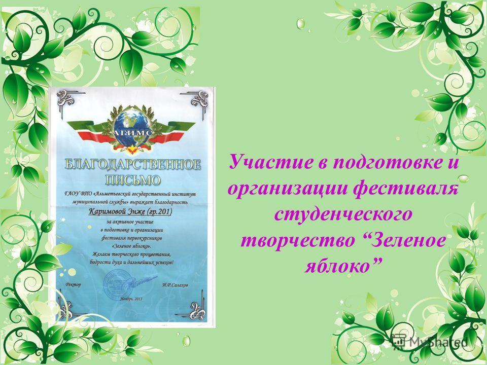 Участие в подготовке и организации фестиваля студенческого творчество Зеленое яблоко