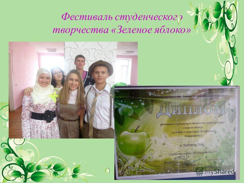 Фестиваль студенческого творчества «Зеленое яблоко»