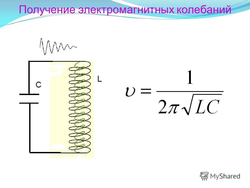 Получение электромагнитных колебаний