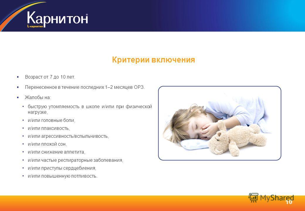 Критерии включения Возраст от 7 до 10 лет. Перенесенное в течение последних 1–2 месяцев ОРЗ. Жалобы на: быструю утомляемость в школе и/или при физической нагрузке, и/или головные боли, и/или плаксивость, и/или агрессивность/вспыльчивость, и/или плохо
