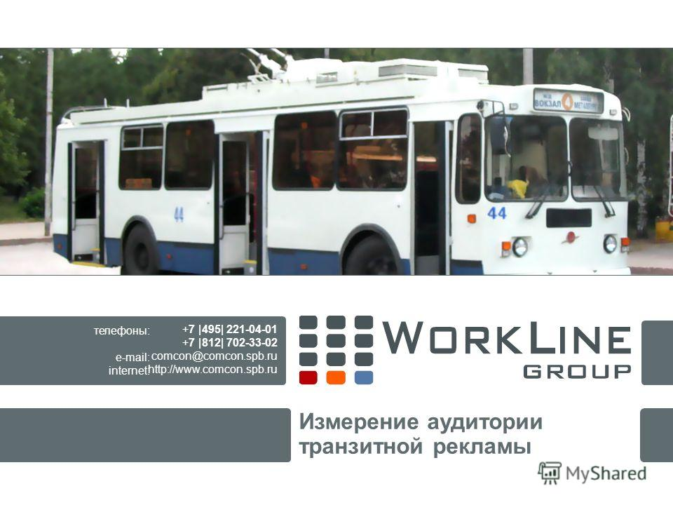 Измерение аудитории транзитной рекламы +7 |495| 221-04-01 +7 |812| 702-33-02 comcon@comcon.spb.ru http://www.comcon.spb.ru телефоны: e-mail: internet:
