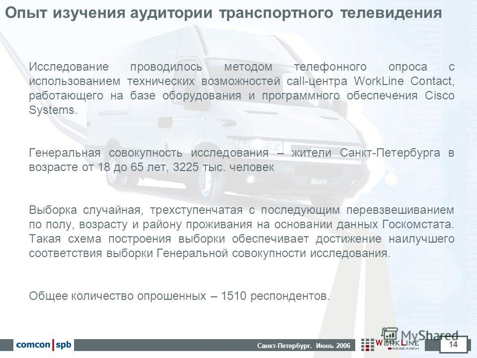 Санкт-Петербург. Июнь 2006 14 Опыт изучения аудитории транспортного телевидения Исследование проводилось методом телефонного опроса с использованием технических возможностей call-центра WorkLine Contact, работающего на базе оборудования и программног