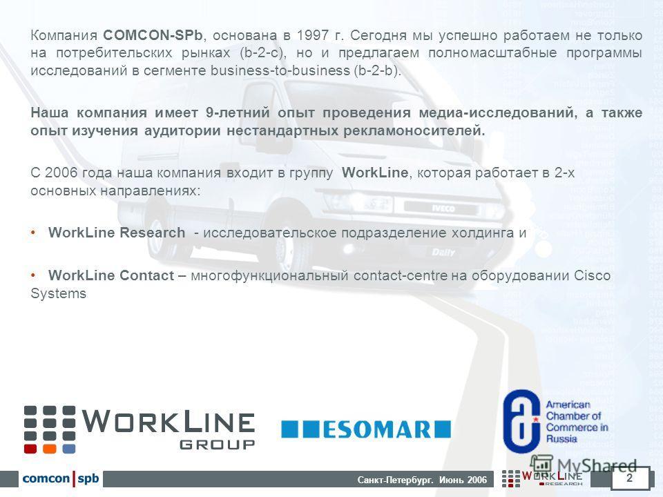 Санкт-Петербург. Июнь 2006 2 Компания COMCON-SPb, основана в 1997 г. Сегодня мы успешно работаем не только на потребительских рынках (b-2-c), но и предлагаем полномасштабные программы исследований в сегменте business-to-business (b-2-b). Наша компани