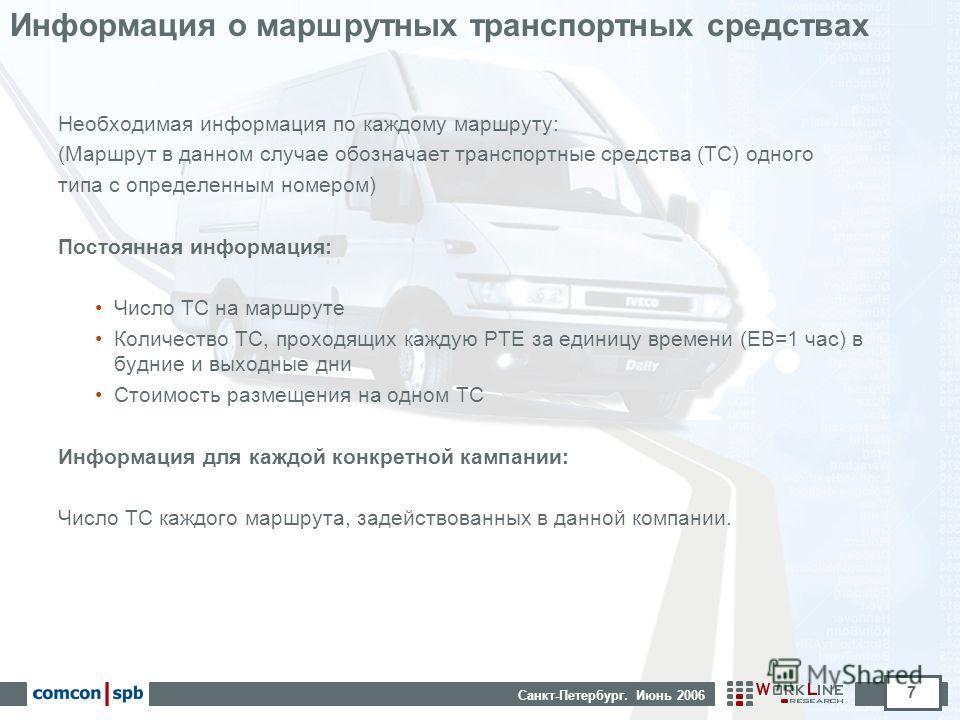 Санкт-Петербург. Июнь 2006 7 Информация о маршрутных транспортных средствах Необходимая информация по каждому маршруту: (Маршрут в данном случае обозначает транспортные средства (ТС) одного типа с определенным номером) Постоянная информация: Число ТС