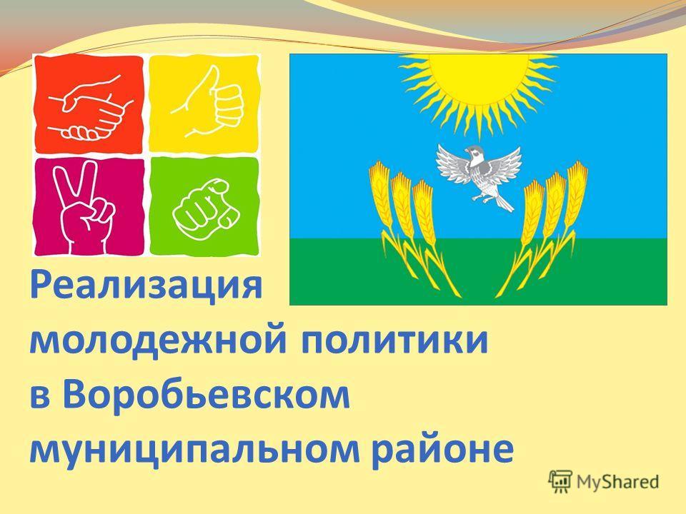 Реализация молодежной политики в Воробьевском муниципальном районе