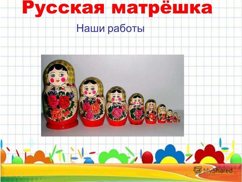 Русская матрёшка Наши работы