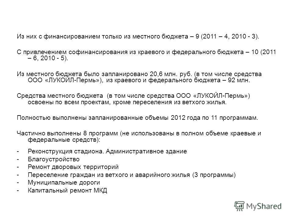 Из них с финансированием только из местного бюджета – 9 (2011 – 4, 2010 - 3). С привлечением софинансирования из краевого и федерального бюджета – 10 (2011 – 6, 2010 - 5). Из местного бюджета было запланировано 20,6 млн. руб. (в том числе средства ОО