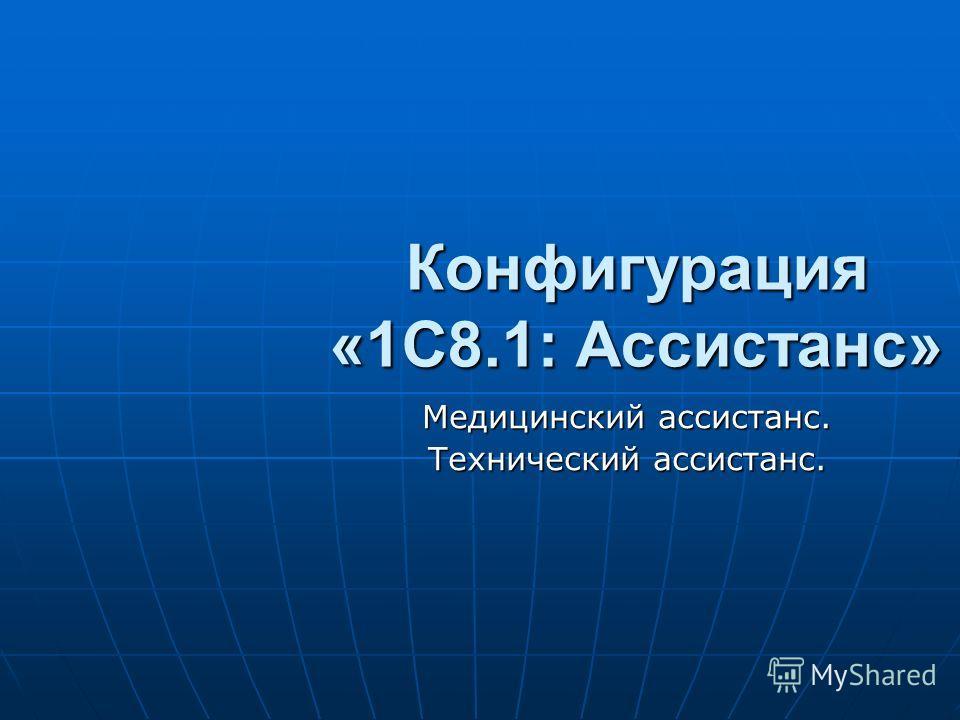 Конфигурация «1C8.1: Ассистанс» Медицинский ассистанс. Технический ассистанс.