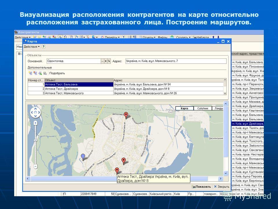 Визуализация расположения контрагентов на карте относительно расположения застрахованного лица. Построение маршрутов.