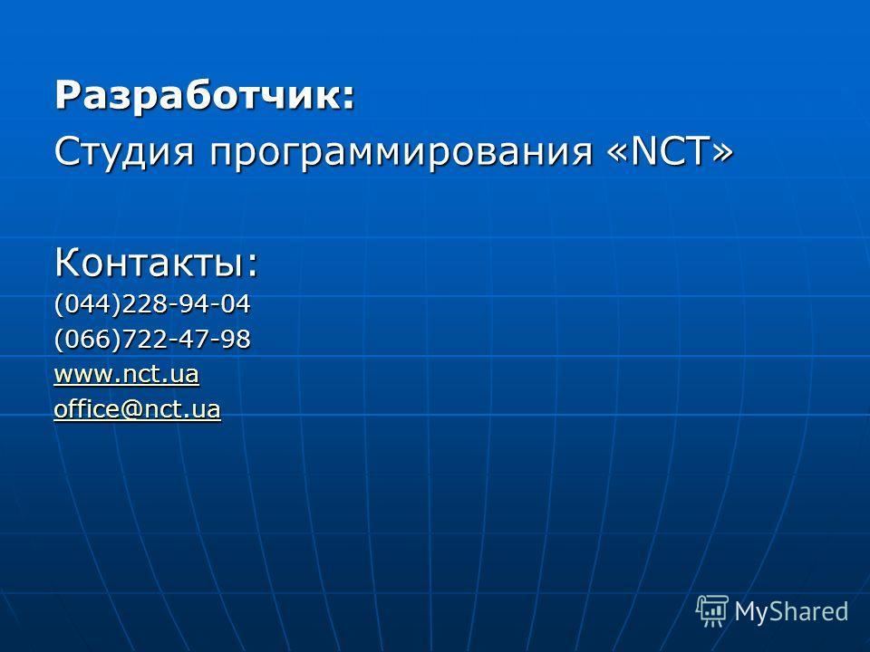 Разработчик: Студия программирования «NCT» Контакты: (044)228-94-04(066)722-47-98 www.nct.ua office@nct.ua
