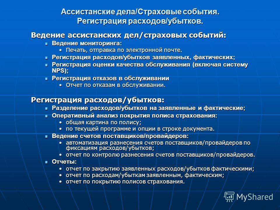 Ведение ассистанских дел/страховых событий: Ведение мониторинга: Ведение мониторинга: Печать, отправка по электронной почте.Печать, отправка по электронной почте. Регистрация расходов/убытков заявленных, фактических; Регистрация расходов/убытков заяв