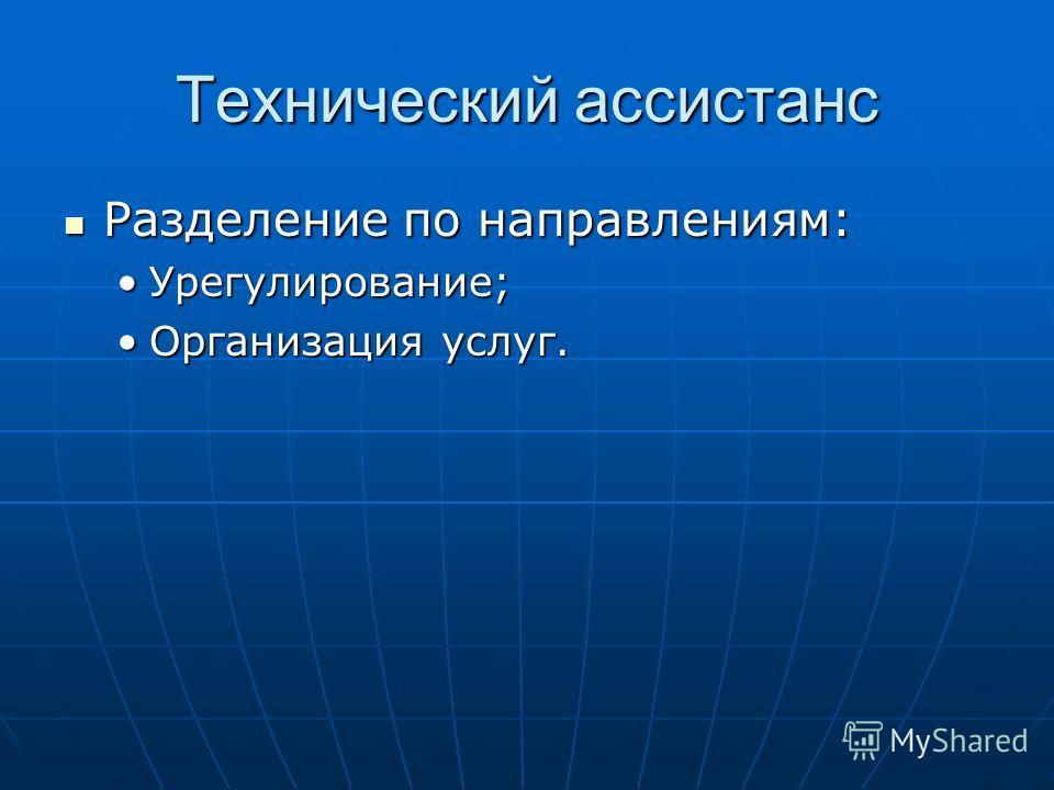 Технический ассистанс Разделение по направлениям: Разделение по направлениям: Урегулирование;Урегулирование; Организация услуг.Организация услуг.