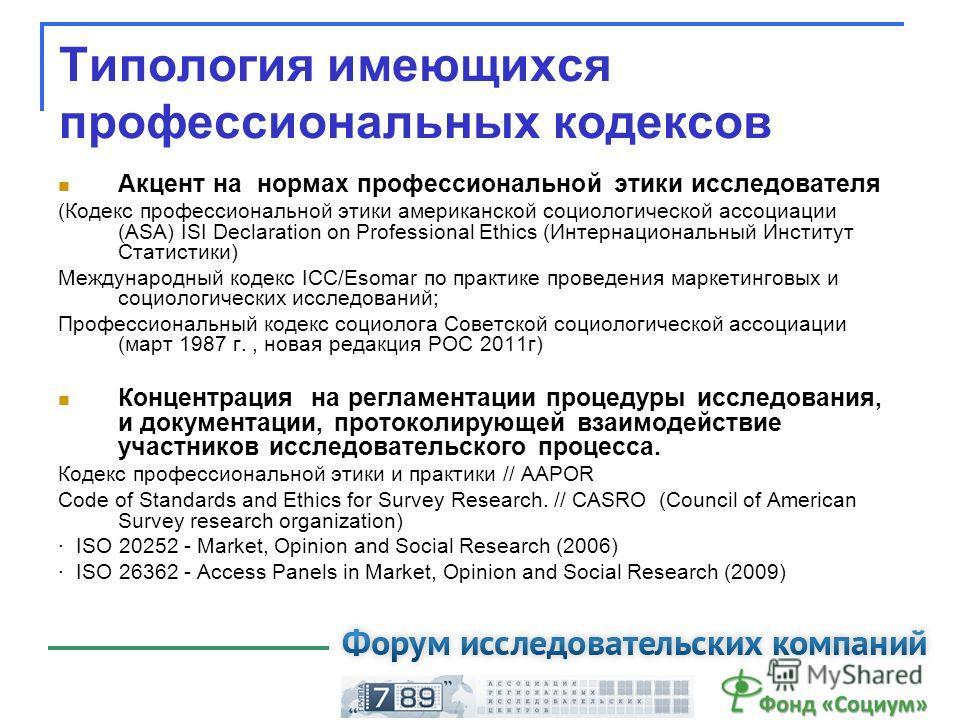 Типология имеющихся профессиональных кодексов Акцент на нормах профессиональной этики исследователя (Кодекс профессиональной этики американской социологической ассоциации (ASA) ISI Declaration on Professional Ethics (Интернациональный Институт Статис