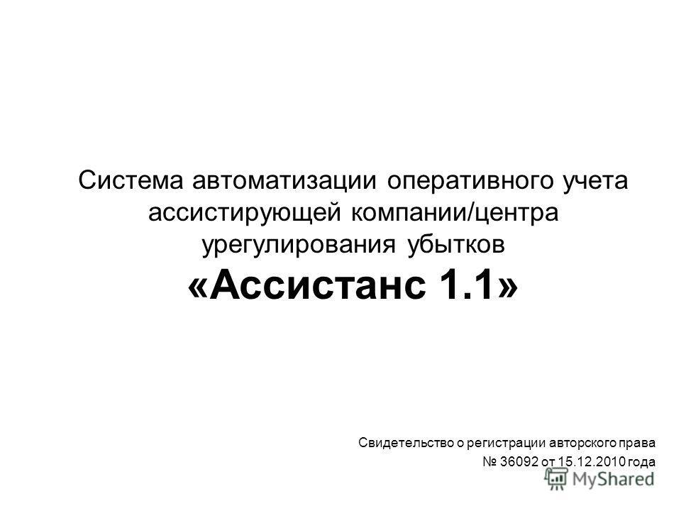 Система автоматизации оперативного учета ассистирующей компании/центра урегулирования убытков «Ассистанс 1.1» Свидетельство о регистрации авторского права 36092 от 15.12.2010 года