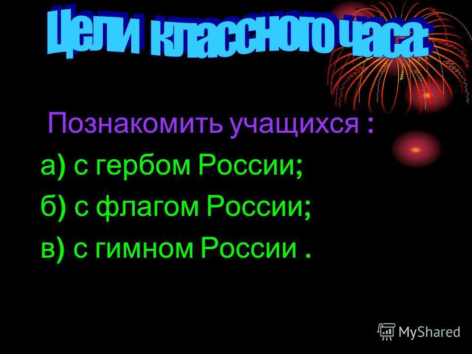 Тема: Геральдика России