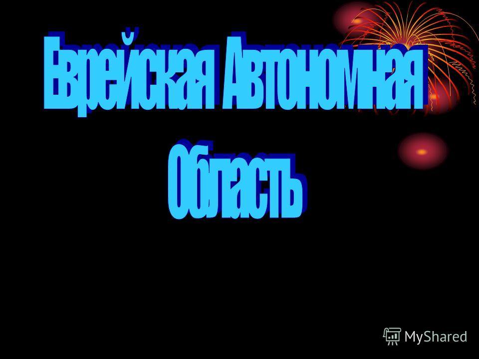 Гимн Российской Федерации ГИМН (греч. hymnos), торжественная песнь. Известны гимны государственные, революционные, военные, религиозные, в честь определенных событий. ГИМН государственный, официальный символ государства наряду с государственным флаго
