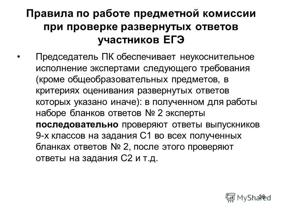 38 Правила по работе предметной комиссии при проверке развернутых ответов участников ЕГЭ Председатель ПК обеспечивает неукоснительное исполнение экспертами следующего требования (кроме общеобразовательных предметов, в критериях оценивания развернутых