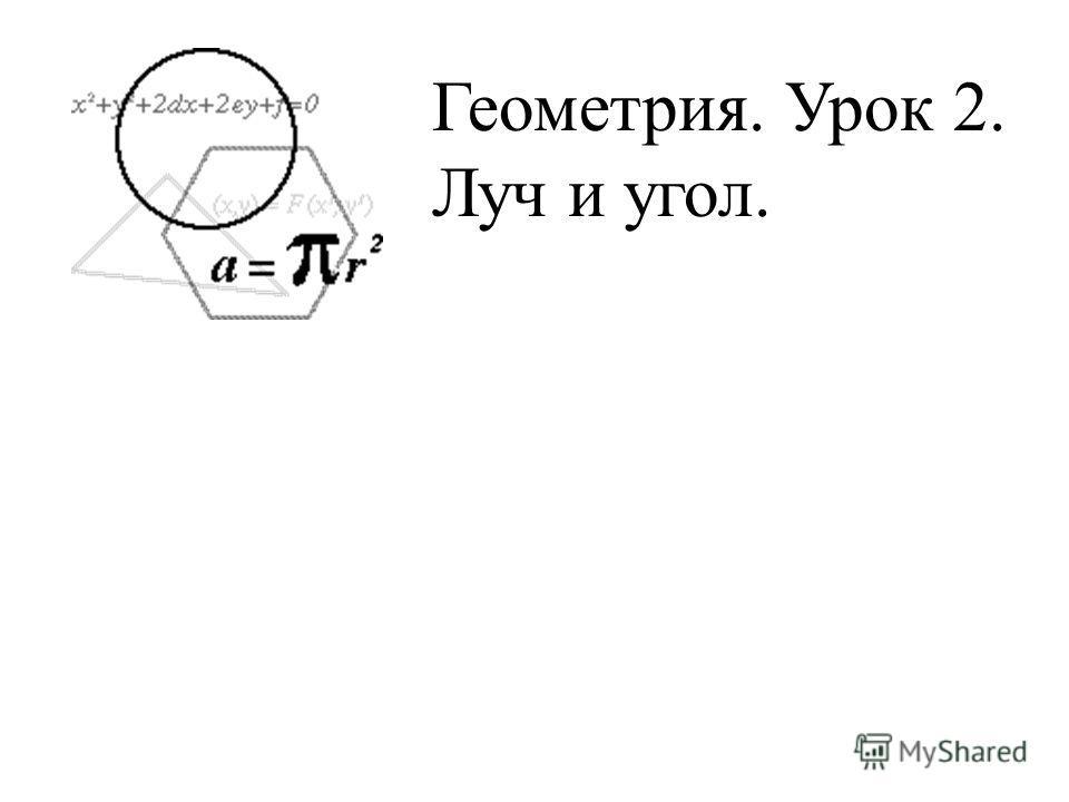 Геометрия. Урок 2. Луч и угол.