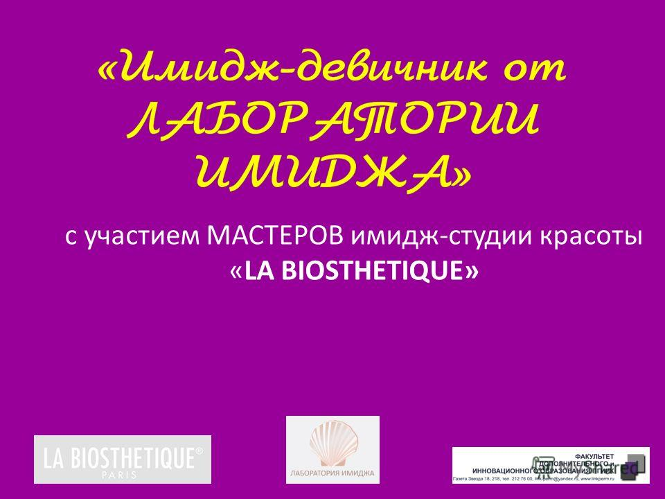 с участием МАСТЕРОВ имидж-студии красоты «LA BIOSTHETIQUE»