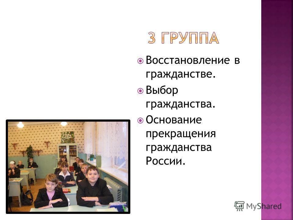 Восстановление в гражданстве. Выбор гражданства. Основание прекращения гражданства России.