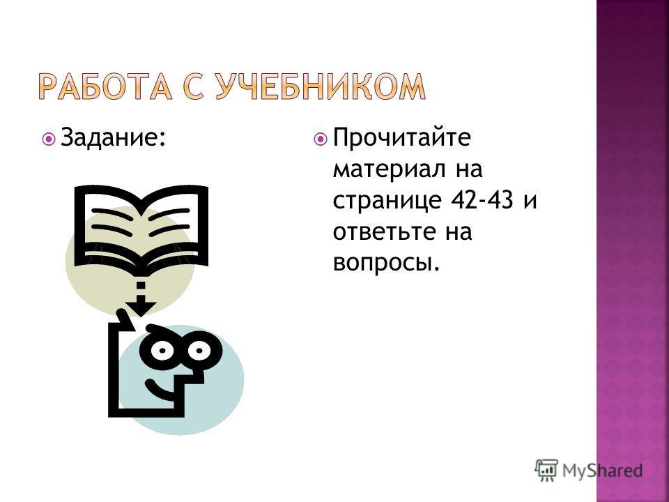 Задание: Прочитайте материал на странице 42-43 и ответьте на вопросы.