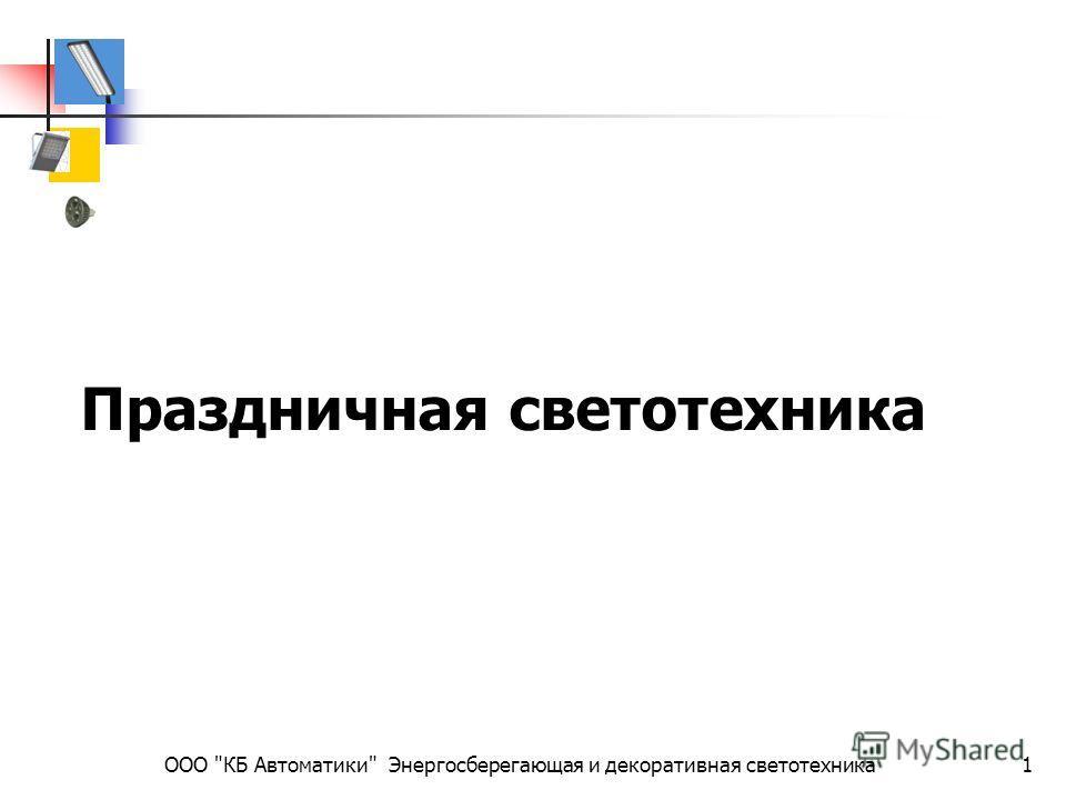 ООО КБ Автоматики Энергосберегающая и декоративная светотехника1 Праздничная светотехника