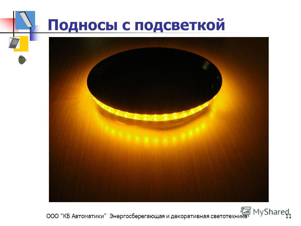 ООО КБ Автоматики Энергосберегающая и декоративная светотехника11 Подносы с подсветкой